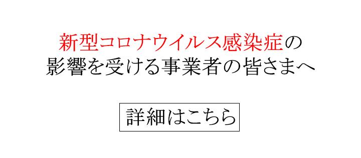 書式 栃木 協会 県 保証 信用
